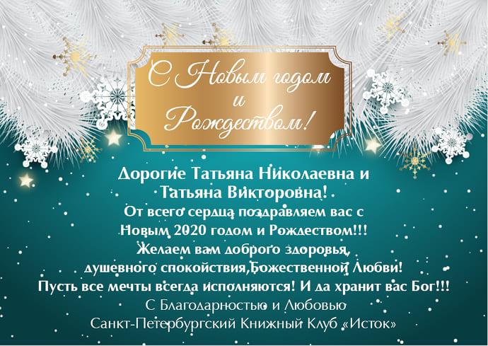 новогодние поздравления ярославы разговоре автоматическое